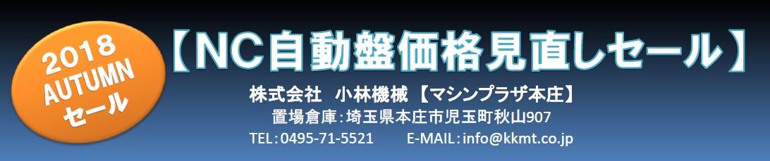 2018年!第2弾「東日本マシンプラザ」メール入札会