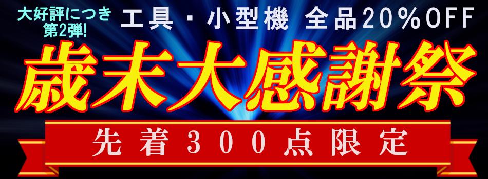 工具・小型機全品20%OFF大感謝祭